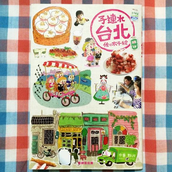 台湾旅行のお供には「子連れ台北」を全力でオススメ! 子連れじゃなくてもゼッタイに楽しめる、超お役立ちガイドブックです☆