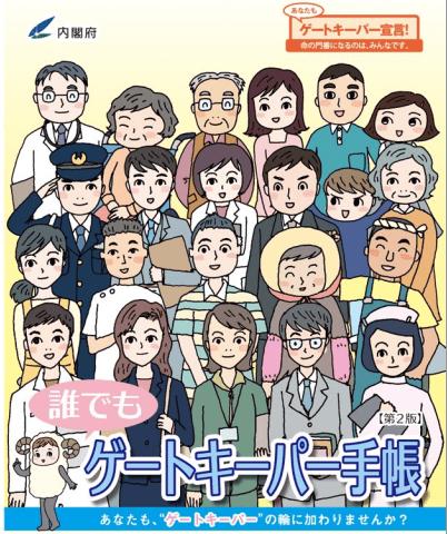 【今日は何の日?】9月10日は世界自殺予防デー、日本でも自殺予防の取り組み広まる
