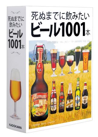 ビール好き必読! 世界71の国と地域のビールがつまった1冊「死ぬまでに飲みたいビール1001本」発売