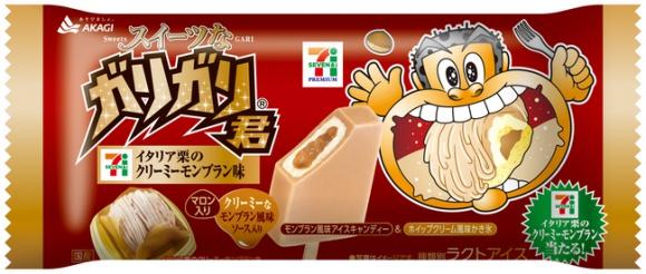 【リッチなスイーツ】モンブラン味のガリガリ君が、10月8日からセブンイレブンで買えちゃうんだってー!!