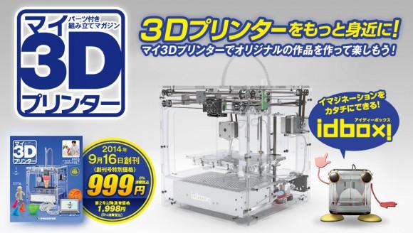 全55号で完結予定…デアゴスティーニが3Dプリンタを作ることができる「週刊 マイ3Dプリンター」を創刊!