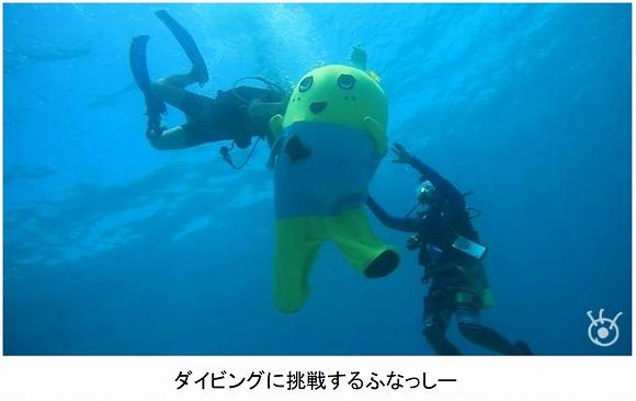【まじですか】ふなっしーが「ダイビング」に挑戦する動画が公開 / 海底でも元気にポーズを決めるふなっしーの姿に感動したなっしー
