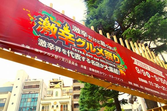 【激辛好きのための祭典】新宿で開催中! 世界各国の激辛メニューが集合する「激辛グルメ祭り2014」に行ってきた〜!