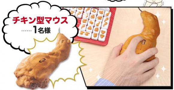 ケンタッキーの「チキン型グッズ」が攻めすぎてるとネットで話題に! ツイッターの声「当たったら使わず飾ろう」
