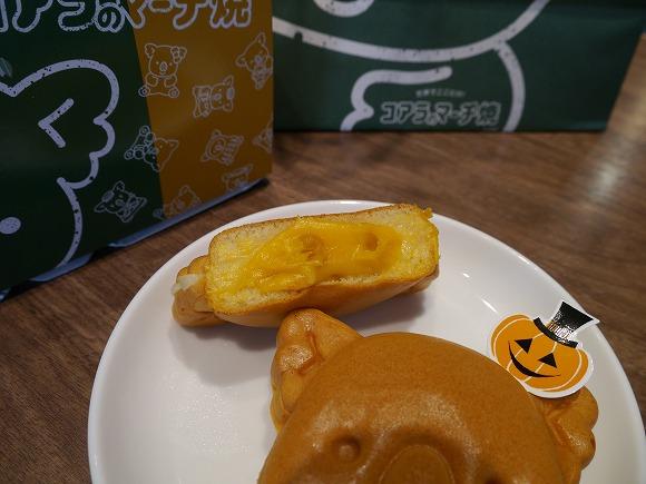 【期間限定】北海道産えびすかぼちゃがゴロゴロ入った「コアラのマーチ焼」がおいしそぉ~!!! ハロウィーンまでの限定フレーバーですぞ♪