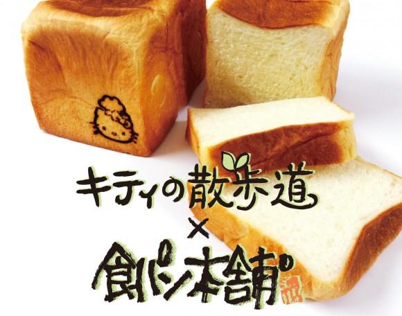 【キティさんマークが目印】北海道産生クリーム&バターたっぷり! フワフワ食感が美味しいハローキティ食パンが登場♪