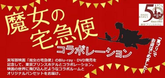 東京プリンスホテルに「魔女の宅急便」ルームが期間限定登場! 一緒に「グーチョキパン屋」もオープンするらしいよぉ~!!