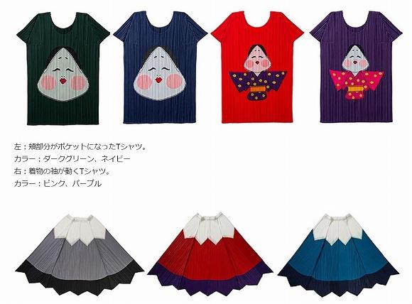 イッセイ ミヤケの「お多福トップス」と「富士山スカート」がまじでお多福&富士山な件 / セットで着用したらかなりめでたいかも!