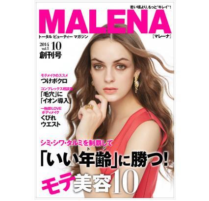 【アデージョ必見】「ニキータ」の創刊を手がけた編集長が30代女性向け電子雑誌「マレーナ」を創刊