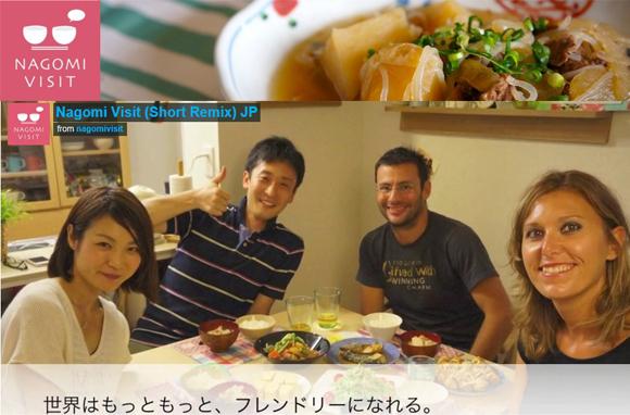 外国人旅行客を招いて一緒にオウチごはんを楽しむ「ホームビジット」がなにやらとっても面白そう!