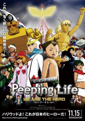 あのPeeping Lifeが初の劇場公開決定! 手塚プロ・タツノコプロとのコラボ第2弾はあいかわらずの「半笑い脱力系コメディー」!