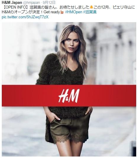 廃墟状態となり休館中の「ピエリ守山」が12月にリニューアルオープン!! H&M、ZARA、GAPなど150店舗が出店予定!