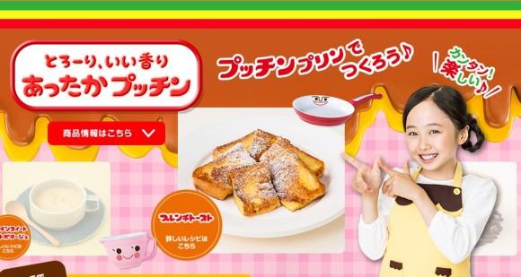 秋冬は温めて食べる「あったかプッチン」! プッチンプリンの新たな食べ方「プレンチトースト」が激ウマなんだってーっ♪