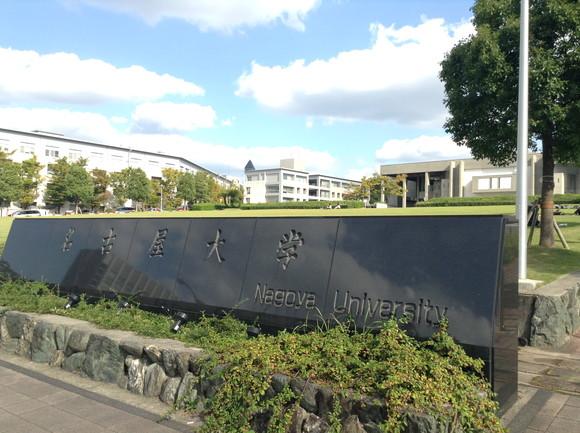 【ナゴヤ始まったがや!】ノーベル賞受賞者を6人も輩出した名古屋大学ってこんなところ! 現役学生とOBに聞いてみたよ!