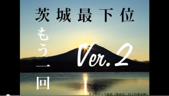 【悲報】2年連続、茨城県は魅力最下位! それでも粘り強く立ち上がる茨城県民の勇姿を密着ドキュメント!!(感動の後編)