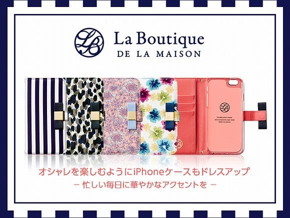 「La Boutique DE LA MAISON」のiPhone6ケースがエレガント♪ 水彩画みたいな優しいデザインのガーデン柄も新登場だよ!