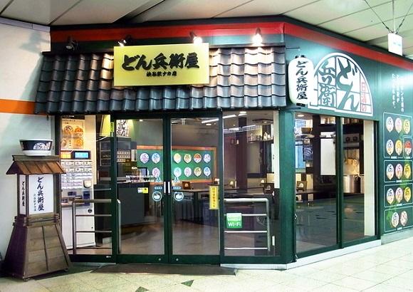 「頑固あげポテト どん兵衛の鴨だし味」がもらえるキャンペーンがスタート! 気になる人は渋谷駅の「どん兵衛屋」へGo!