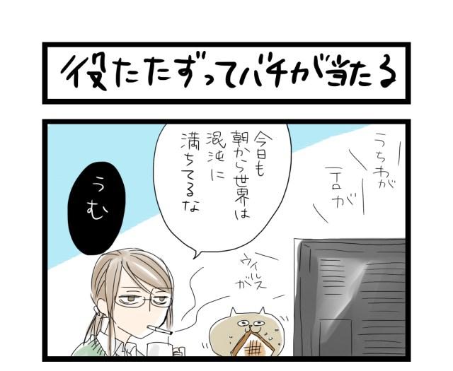 【夜の4コマ部屋】神様は力不足?  / サチコと神ねこ様 第11回 / wako先生