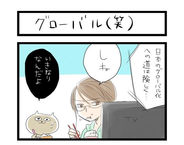 【夜の4コマ部屋】グローバル化は罰ゲーム  / サチコと神ねこ様 第14回 / wako先生