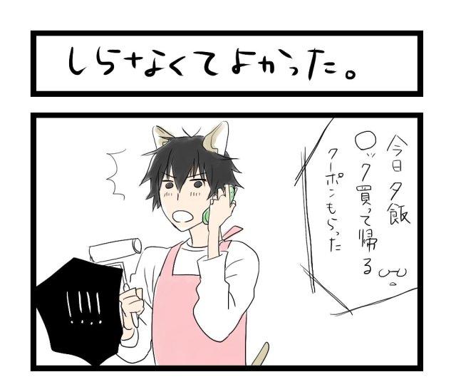 【夜の4コマ部屋】食品偽装が発覚してもみんな大好き! / サチコと神ねこ様 第16回 / wako先生
