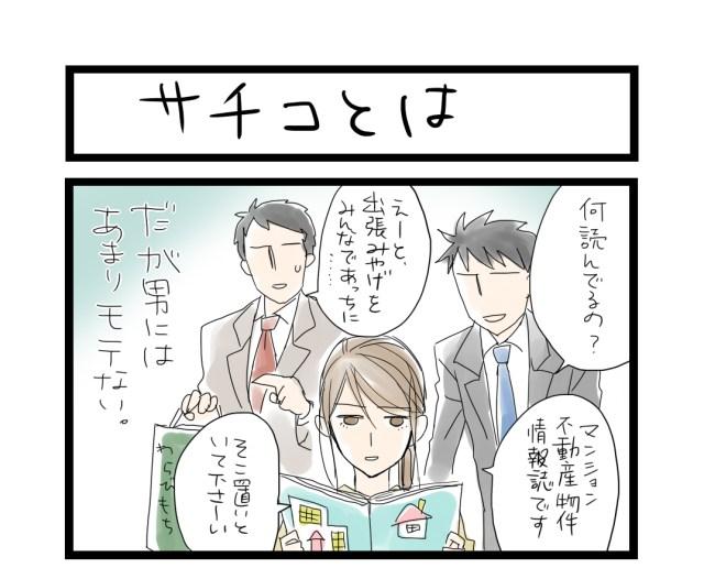 【夜の4コマ部屋】女にモテて、男にモテぬ  / サチコと神ねこ様 第8回 / wako先生