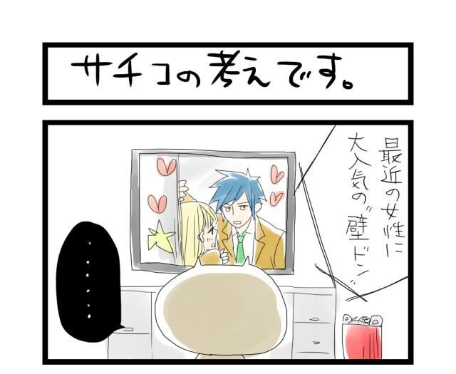 【夜の4コマ部屋】壁ドンの真実  / サチコと神ねこ様 第9回 / wako先生