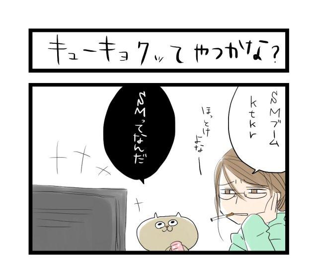 【夜の4コマ部屋】究極の生き方  / サチコと神ねこ様 第17回 / wako先生