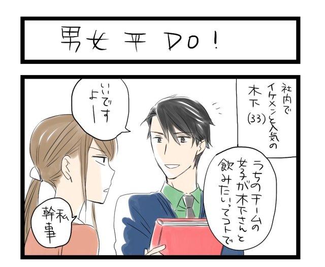 【夜の4コマ部屋】だが、私は払わない  / サチコと神ねこ様 第19回 / wako先生