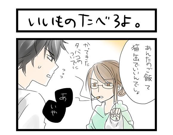 【夜の4コマ部屋】キュン…気遣いイケメン / サチコと神ねこ様 第6回 / wako先生