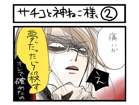 【夜の4コマ部屋】恐怖のリケジョOLサチコ / サチコと神ねこ様 第2回 /  wako先生