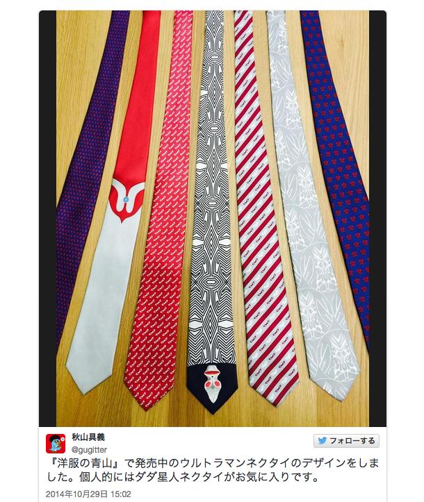 彼氏やパパへのプレゼントにも♪ 「紳士服の青山✕ウルトラマン」のコラボネクタイがかわいくてオシャレだと女子からも高評価!
