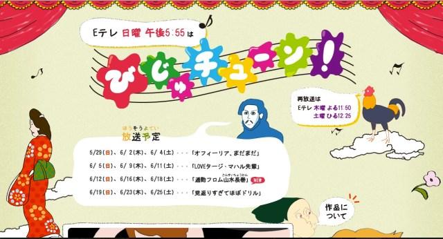 クセになる面白さ&ハマる人続出! NHK Eテレ5分番組「びじゅチューン!」が生んだ名曲で美術に詳しくなれちゃうよ♪