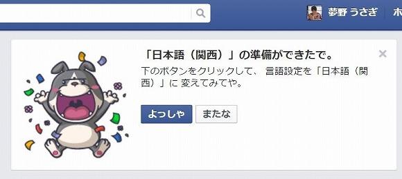 【関西人もビックリ】今日からFacebookが関西弁に対応するでぇ~ / 「コメントする」は「つっこむ」! 「シェア」は「わけわけ」!