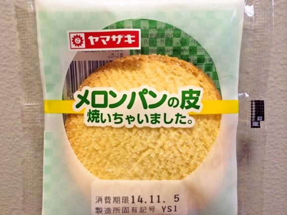 【ネットで話題】山崎製パン「メロンパンの皮焼いちゃいました。」を食べてみた! 正直な感想→ シンプルなソフトクッキー