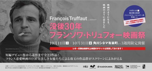 【3連休おススメ情報】有楽町でトリュフォー映画祭! この連休は名画の世界にどっぷり浸ろう♪