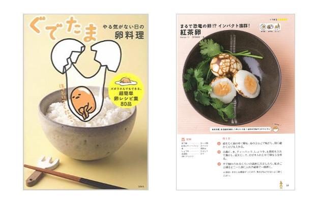 """やる気がなくても作れます!? サンリオキャラぐでたまの公式 """"卵"""" レシピ本が発売されたよぉ!"""