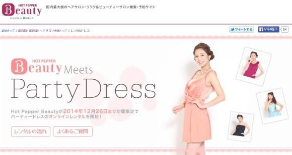 憧れのブランド物も! あの「ホットペッパービューティー」が期間限定でレンタルドレスのサービスを開始したよーっ!