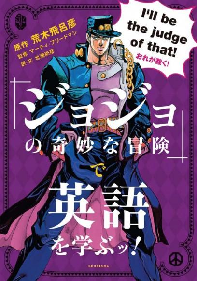 【ズキュウゥゥン】ジョジョの名言で英語を学ぶ学習書「『ジョジョの奇妙な冒険』で英語を学ぶッ!」が発売されたよーーーッ!