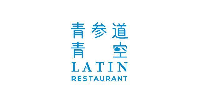 今週末&来週連休の予定はコレで決まり! 東京・青参道で「ラテン料理」をテーマにしたフードフェスが開催されるよぉ~!!