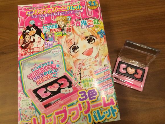 少女漫画『なかよし』11月号ふろくに「3色リップクリームパレット」が登場! 30代大人女子ライターが見た目や使用感をチェックしてみたよ!