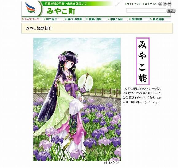 福岡県みやこ町のご当地キャラクター「みやこ姫」がネットで話題に / 理想と現実のギャップがありすぎて困惑するレベル