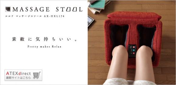 【ブーツの季節】夕方になるとブーツが履けない…を解消! むくんだ脚を改善する便利グッズ3品をご紹介♪