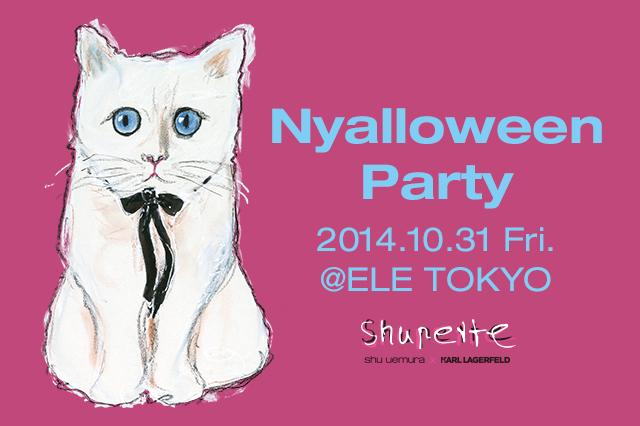 ドレスコードはずばり「猫」! シュウ ウエムラがハロウィンに「ニャロウィンパーティー」を開催するよ~♪
