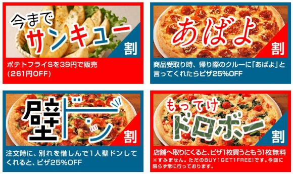 【ドミノ・ピザ速報】閉店間近の「ドミノオンライン」本店がナゾの割引きクーポンを配布しているぞ! 「あばよ割」「壁ドン割」など色々とおかしい