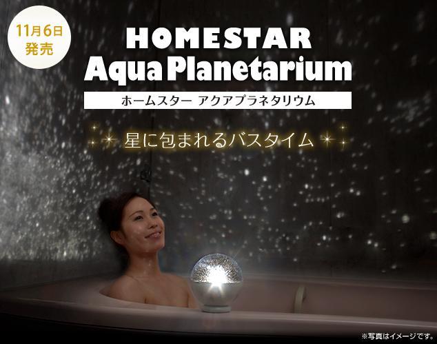 【気になるお風呂グッズ】満点の星空があなたを180度包み込む! いいとこ取り&お値打ち価格のバスルーム用プラネタリウムが登場♪