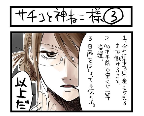 【夜の4コマ部屋】サチコの3つの願いごと / サチコと神ねこ様 第3回 /  wako先生