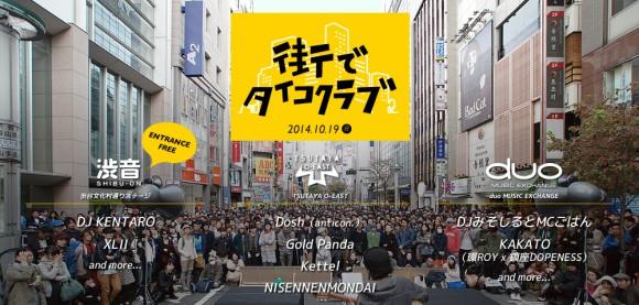【10月19日】渋谷の街が野外フェス会場になる!? 「TAICOCLUB」が渋谷のど真ん中でイベント「街でタイコクラブ」を開催!