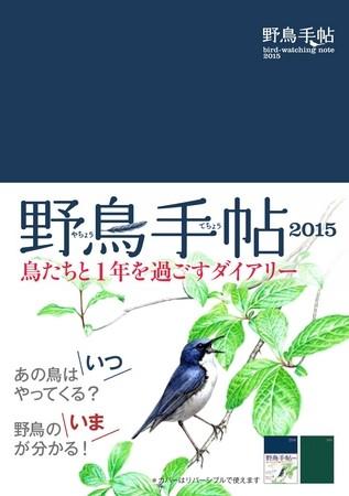 来年は野鳥女子が来るーっ!? タモリ倶楽部でも紹介された野鳥ファン専門ダイアリー『野鳥手帳』2015年度版が発売されたゾ♪