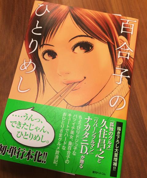 30代女子版『孤独のグルメ』!? 久住昌之さん原作漫画『百合子のひとりめし』が満を持して単行本化!