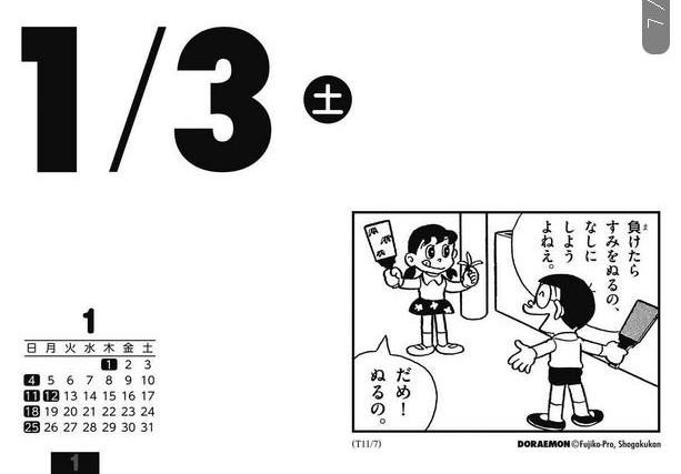 あの「名場面」「珍場面」が蘇る&ひみつ道具クイズもあるよ! 毎日ドラえもんに会える日めくりカレンダー「ドラめくり2015」